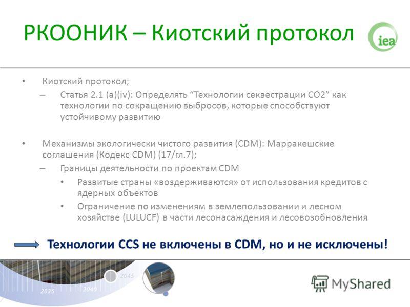 РКООНИК – Киотский протокол Киотский протокол; – Статья 2.1 (a)(iv): Определять Технологии секвестрации СО2 как технологии по сокращению выбросов, которые способствуют устойчивому развитию Механизмы экологически чистого развития (CDM): Марракешские с