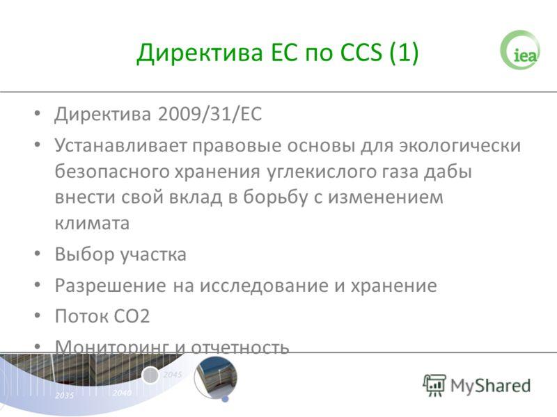 Директива ЕС по CCS (1) Директива 2009/31/EC Устанавливает правовые основы для экологически безопасного хранения углекислого газа дабы внести свой вклад в борьбу с изменением климата Выбор участка Разрешение на исследование и хранение Поток CO2 Монит