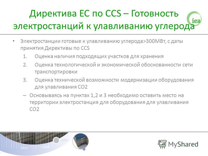 Директива ЕС по CCS – Готовность электростанций к улавливанию углерода Электростанции готовые к улавливанию углерода>300МВт, с даты принятия Директивы по CCS 1.Оценка наличия подходящих участков для хранения 2.Оценка технологической и экономической о