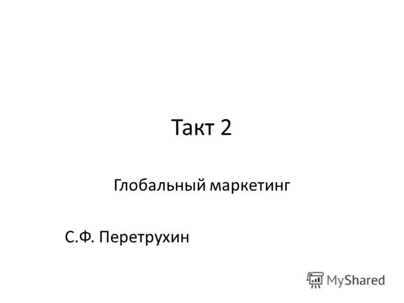 Такт 2 Глобальный маркетинг С.Ф. Перетрухин