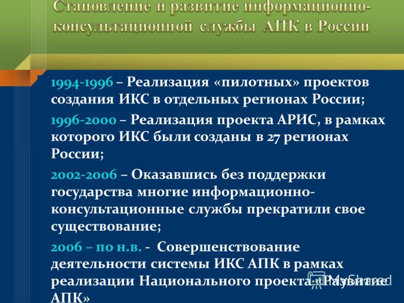1994-1996 – Реализация «пилотных» проектов создания ИКС в отдельных регионах России; 1996-2000 – Реализация проекта АРИС, в рамках которого ИКС были созданы в 27 регионах России; 2002-2006 – Оказавшись без поддержки государства многие информационно-
