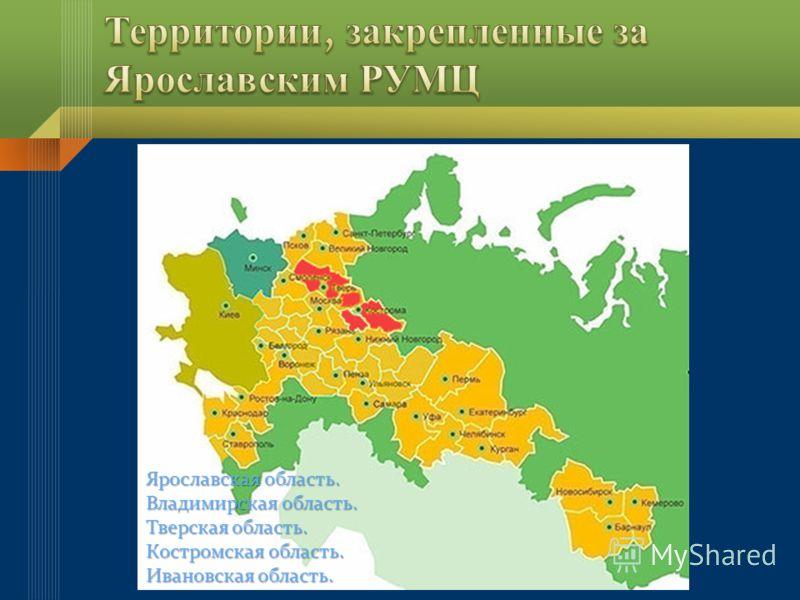 Ярославская область. Владимирская область. Тверская область. Костромская область. Ивановская область.