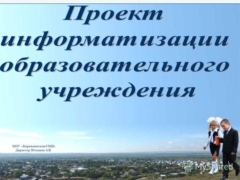 МОУ «Караваинская СОШ» Директор Юмашев А.В.