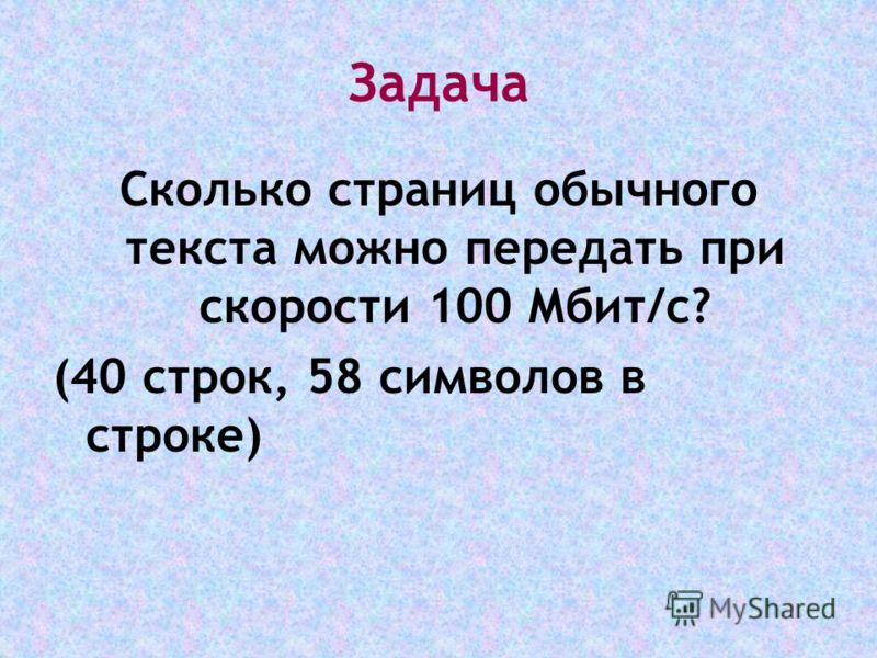 Задача Сколько страниц обычного текста можно передать при скорости 100 Мбит/с? (40 строк, 58 символов в строке)