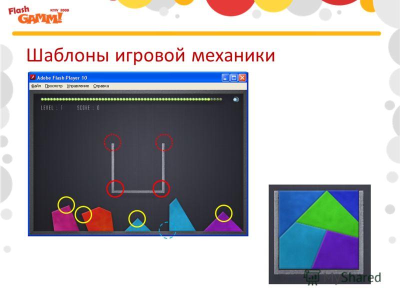 Шаблоны игровой механики