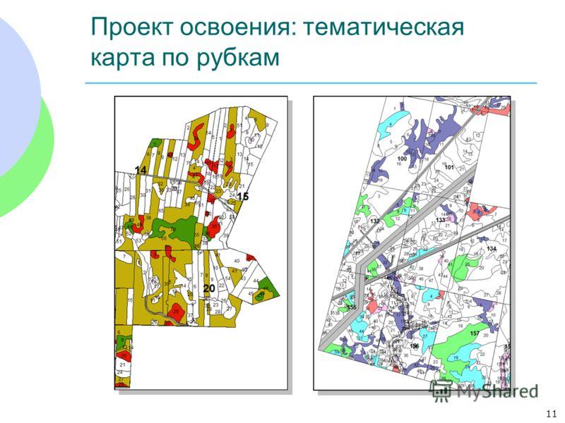 11 Проект освоения: тематическая карта по рубкам