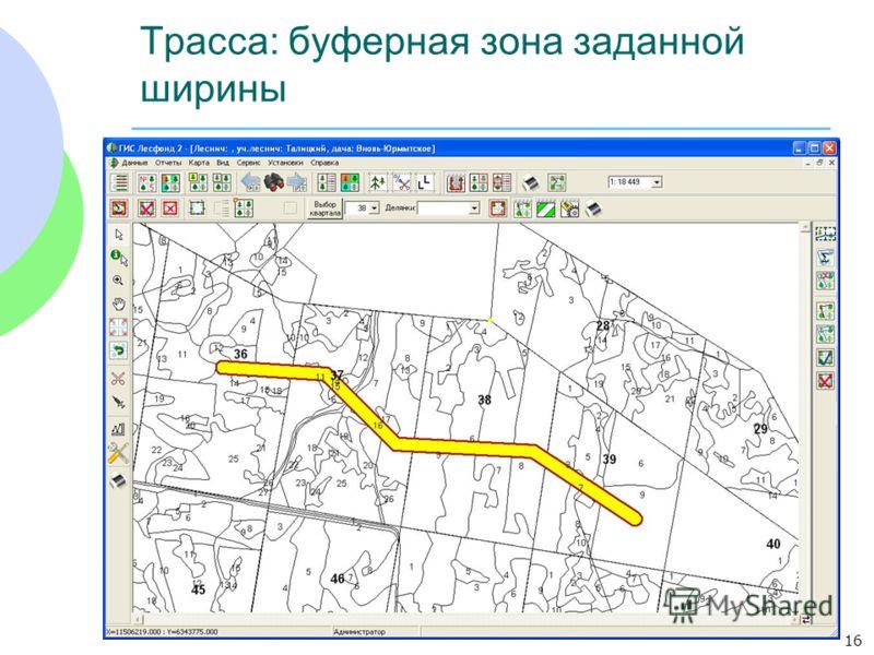 16 Трасса: буферная зона заданной ширины