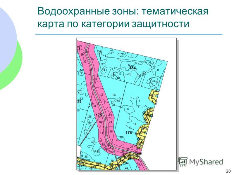 20 Водоохранные зоны: тематическая карта по категории защитности