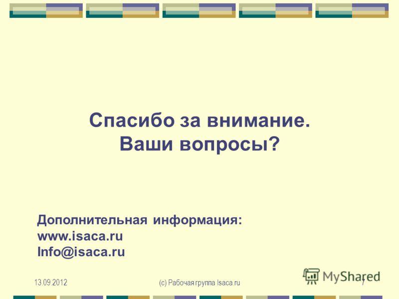 13.09.2012(с) Рабочая группа Isaca.ru7 Спасибо за внимание. Ваши вопросы? Дополнительная информация: www.isaca.ru Info@isaca.ru