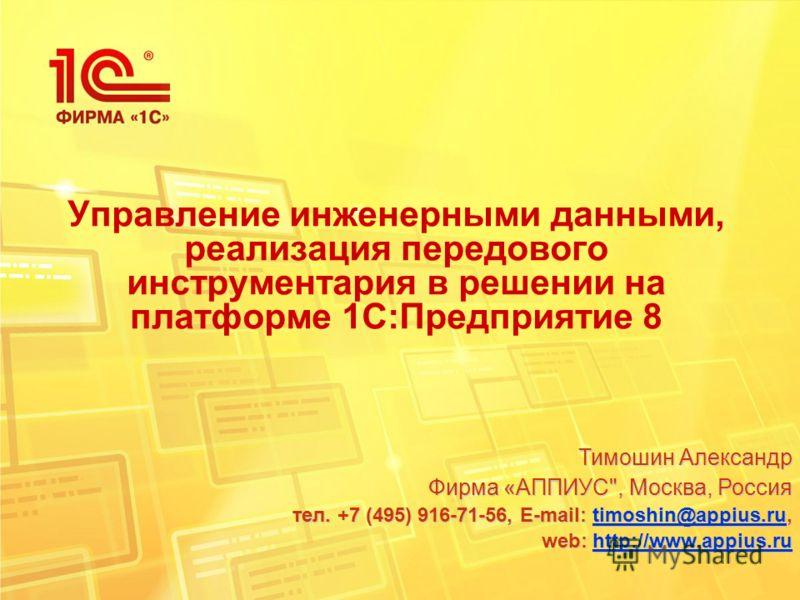 Управление инженерными данными, реализация передового инструментария в решении на платформе 1С:Предприятие 8 Тимошин Александр Фирма «АППИУС