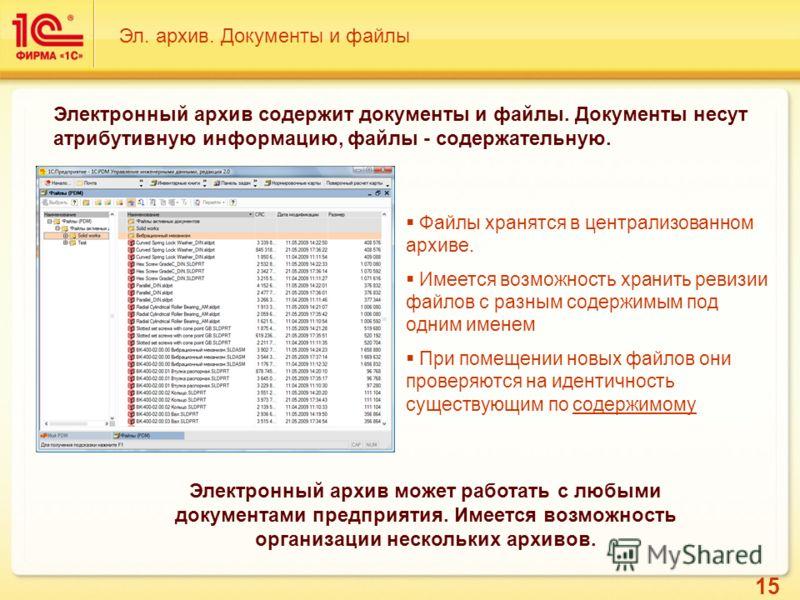 15 Эл. архив. Документы и файлы Электронный архив содержит документы и файлы. Документы несут атрибутивную информацию, файлы - содержательную. Файлы хранятся в централизованном архиве. Имеется возможность хранить ревизии файлов с разным содержимым по