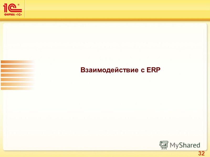 32 Взаимодействие с ERP