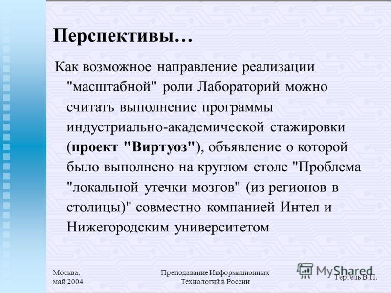 Москва, май 2004 Преподавание Информационных Технологий в России Гергель В.П. Перспективы… Как возможное направление реализации