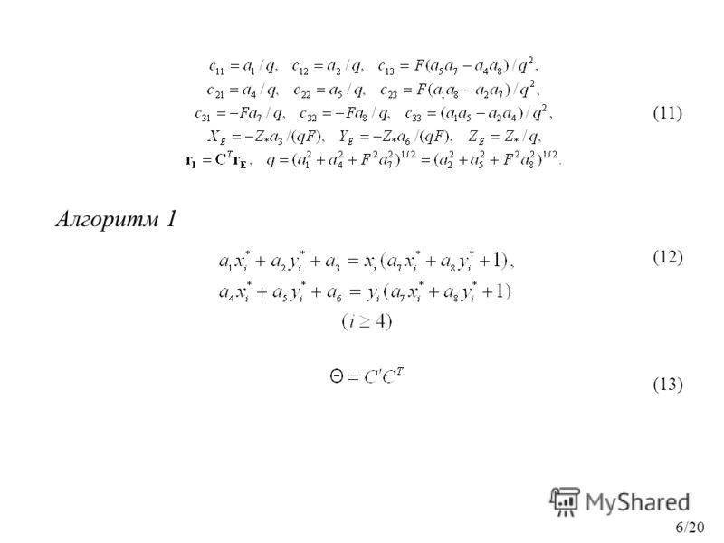 (11) (12) 6/20 Алгоритм 1 (13)