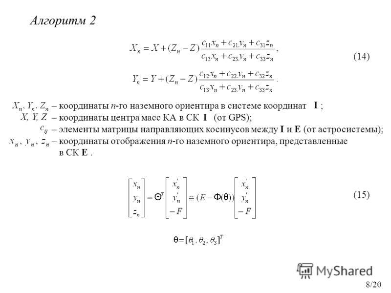 (14) (15) – координаты n-го наземного ориентира в системе координат ; – координаты центра масс КА в СК (от GPS); – элементы матрицы направляющих косинусов между I и E (от астросистемы); – координаты отображения n-го наземного ориентира, представленны