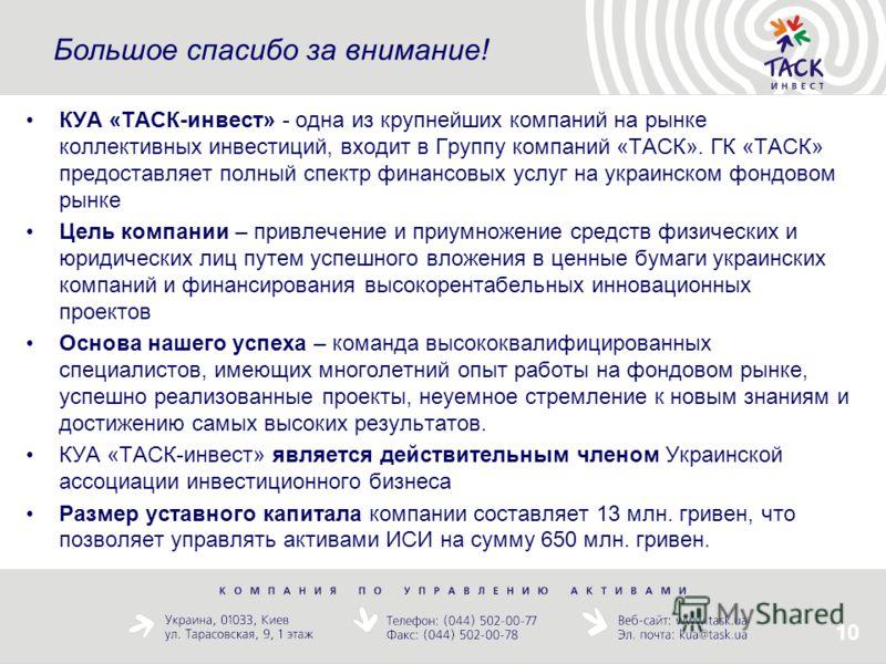 10 Большое спасибо за внимание! КУА «ТАСК-инвест» - одна из крупнейших компаний на рынке коллективных инвестиций, входит в Группу компаний «ТАСК». ГК «ТАСК» предоставляет полный спектр финансовых услуг на украинском фондовом рынке Цель компании – при