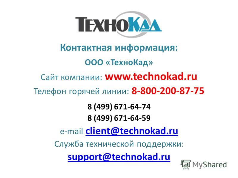 Контактная информация: ООО «ТехноКад» Сайт компании: www.technokad.ru Телефон горячей линии: 8-800-200-87-75 8 (499) 671-64-74 8 (499) 671-64-59 e-mail client@technokad.ru client@technokad.ru Служба технической поддержки: support@technokad.ru