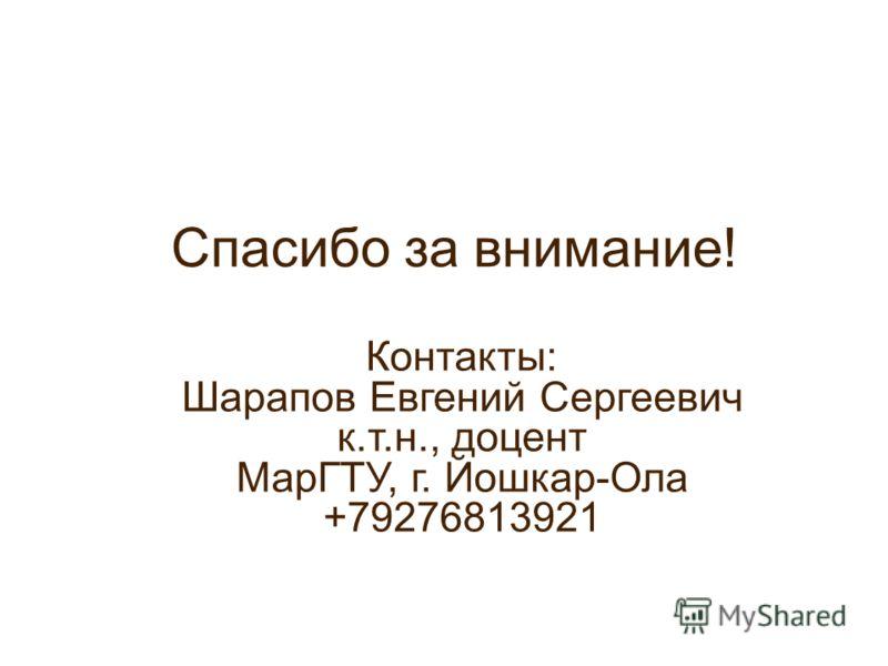 Спасибо за внимание! Контакты: Шарапов Евгений Сергеевич к.т.н., доцент МарГТУ, г. Йошкар-Ола +79276813921