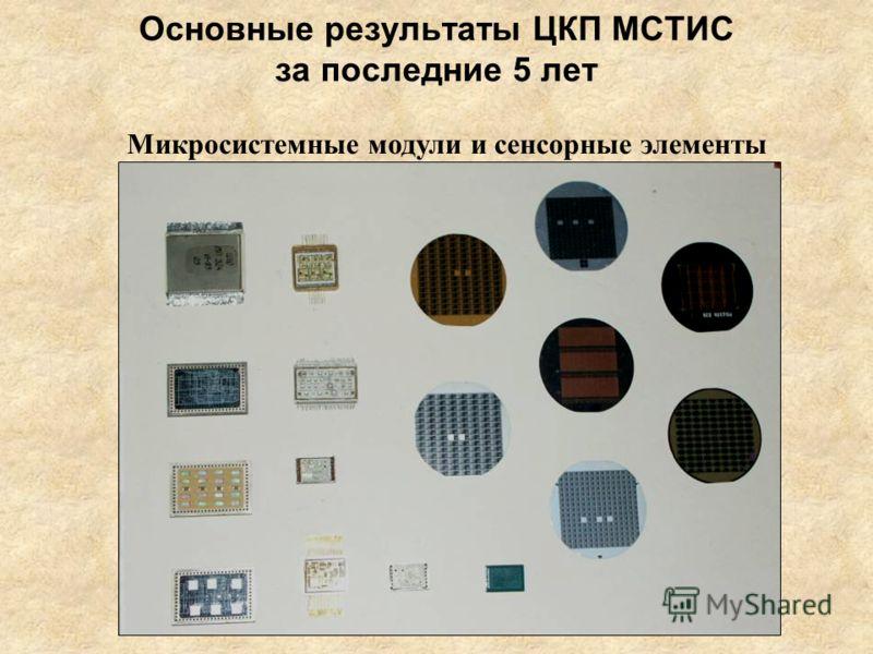 Основные результаты ЦКП МСТИС за последние 5 лет Микросистемные модули и сенсорные элементы