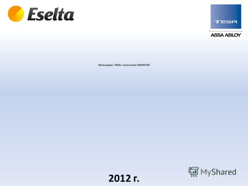 Интеграция «TESA» технология SMARTAIR 2012 г.