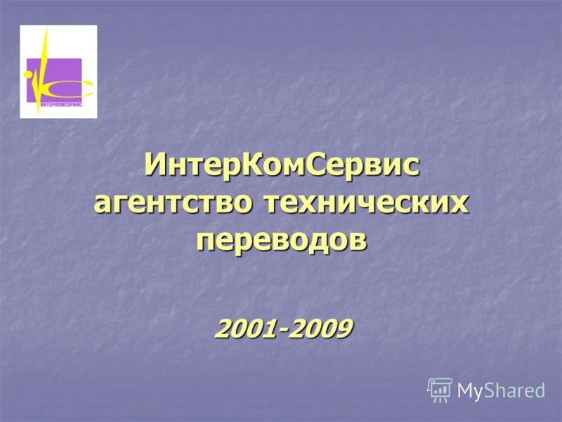 ИнтерКомСервис агентство технических переводов 2001-2009