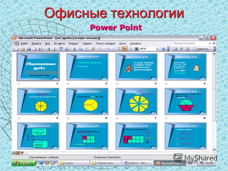 Офисные технологии Power Point