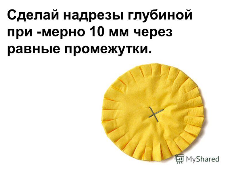 Сделай надрезы глубиной при -мерно 10 мм через равные промежутки.