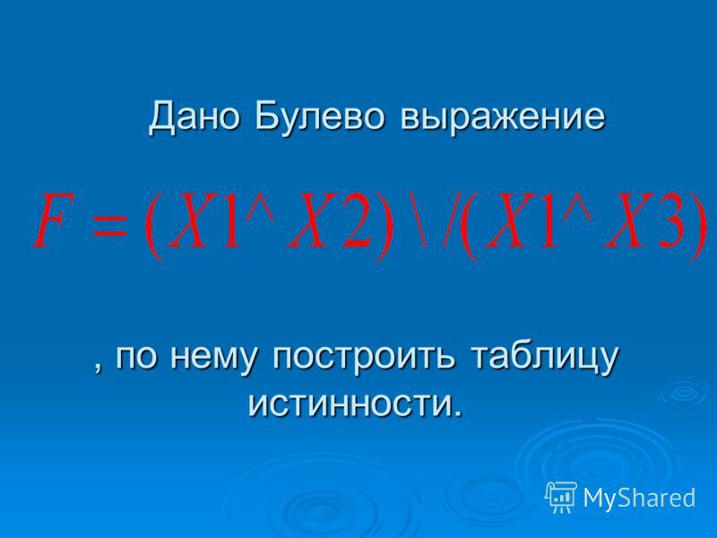 XYX^Y