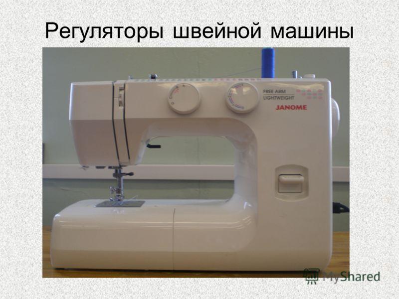 Регуляторы швейной машины