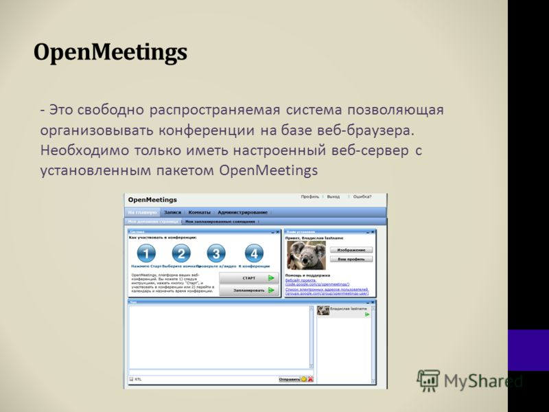 OpenMeetings - Это свободно распространяемая система позволяющая организовывать конференции на базе веб-браузера. Необходимо только иметь настроенный веб-сервер с установленным пакетом OpenMeetings