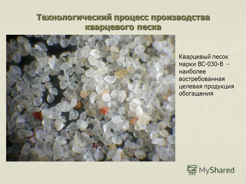 Технологический процесс производства кварцевого песка Кварцевый песок марки ВС-030-В - наиболее востребованная целевая продукция обогащения