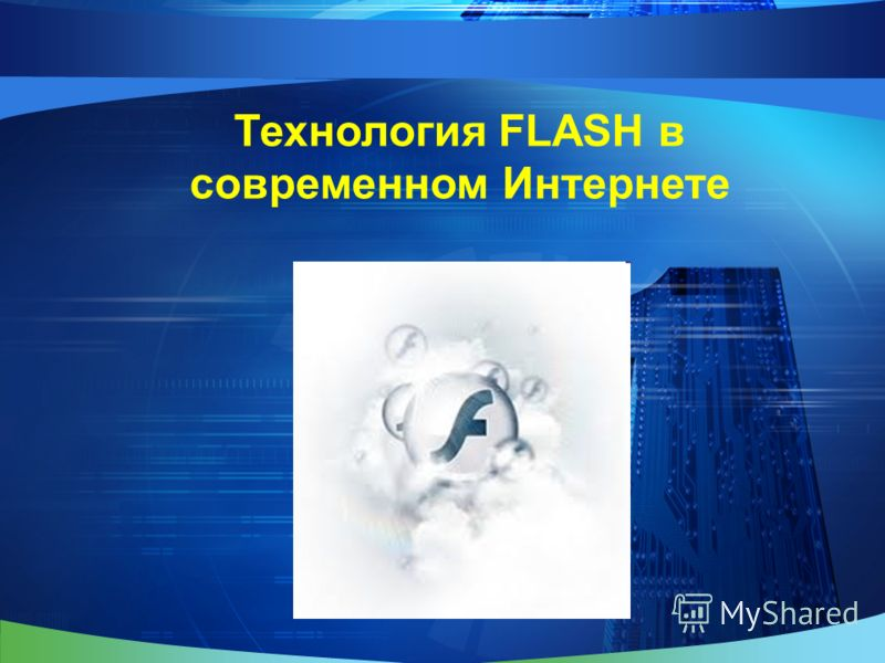 Технология FLASH в современном Интернете