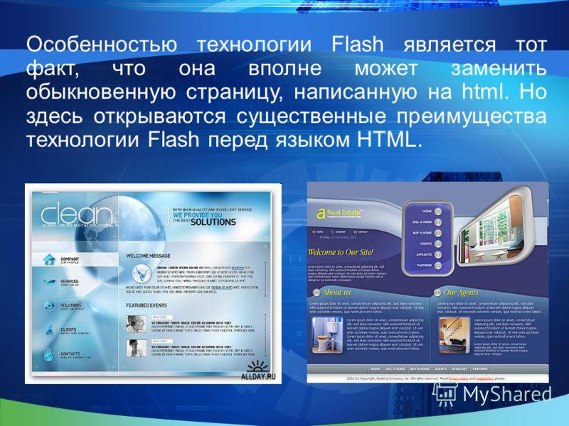 Особенностью технологии Flash является тот факт, что она вполне может заменить обыкновенную страницу, написанную на html. Но здесь открываются существенные преимущества технологии Flash перед языком HTML.