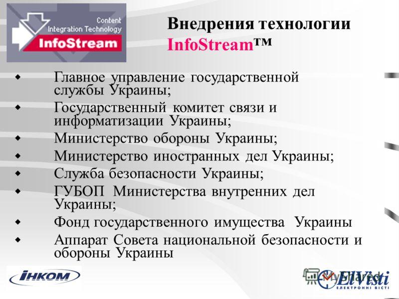 Внедрения технологии InfoStream Главное управление государственной службы Украины; Государственный комитет связи и информатизации Украины; Министерство обороны Украины; Министерство иностранных дел Украины; Служба безопасности Украины; ГУБОП Министер