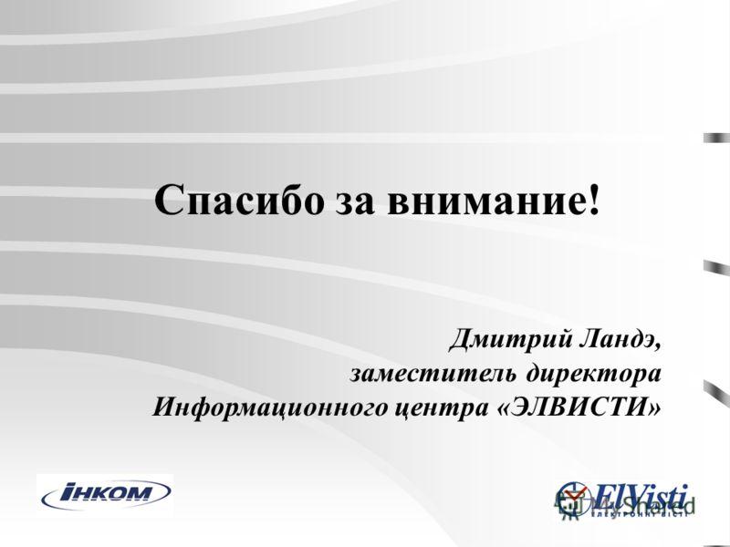 Спасибо за внимание! Дмитрий Ландэ, заместитель директора Информационного центра «ЭЛВИСТИ»