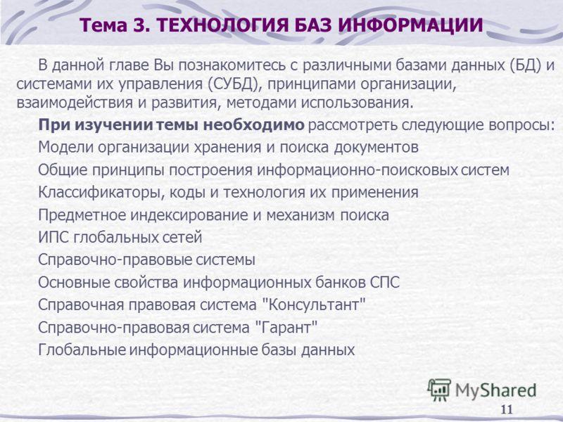 11 Тема 3. ТЕХНОЛОГИЯ БАЗ ИНФОРМАЦИИ В данной главе Вы познакомитесь с различными базами данных (БД) и системами их управления (СУБД), принципами орга