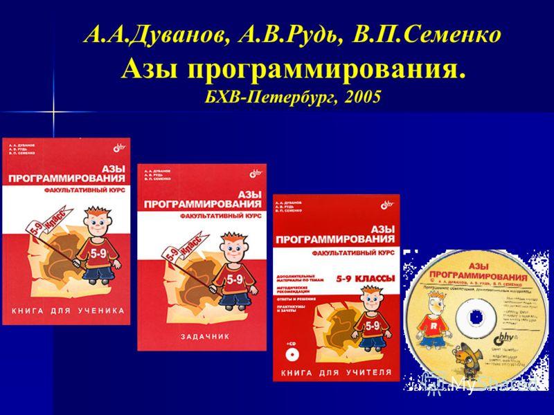 А.А.Дуванов, А.В.Рудь, В.П.Семенко Азы программирования. БХВ-Петербург, 2005