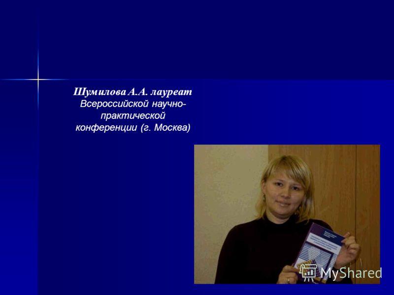Шумилова А.А. лауреат Всероссийской научно- практической конференции (г. Москва)