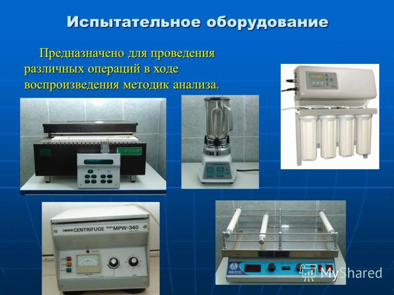 Испытательное оборудование Предназначено для проведения различных операций в ходе воспроизведения методик анализа.