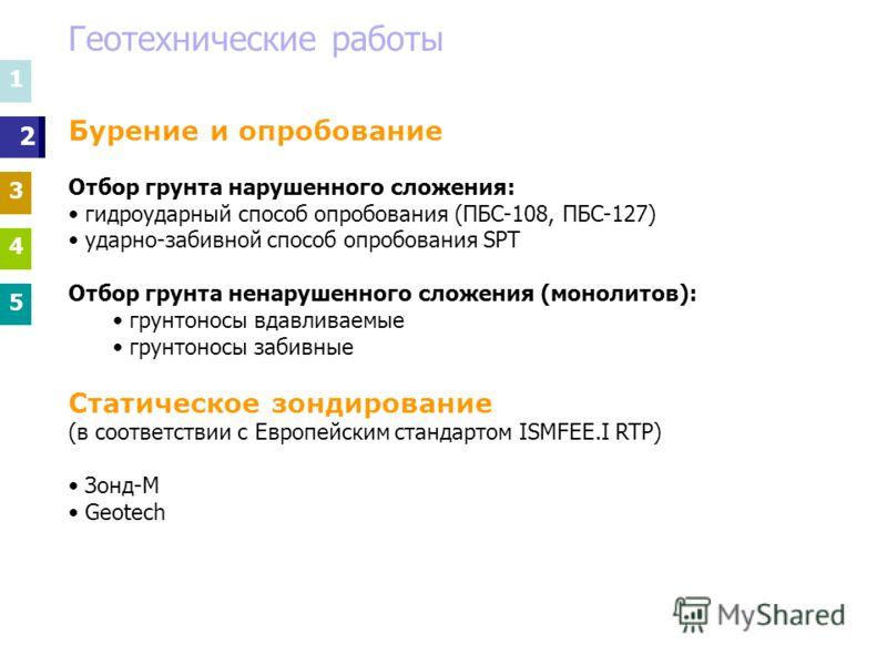 Геотехнические работы 1 3 4 5 1 3 4 5 2 Бурение и опробование Отбор грунта нарушенного сложения: гидроударный способ опробования (ПБС-108, ПБС-127) ударно-забивной способ опробования SPT Отбор грунта ненарушенного сложения (монолитов): грунтоносы вда