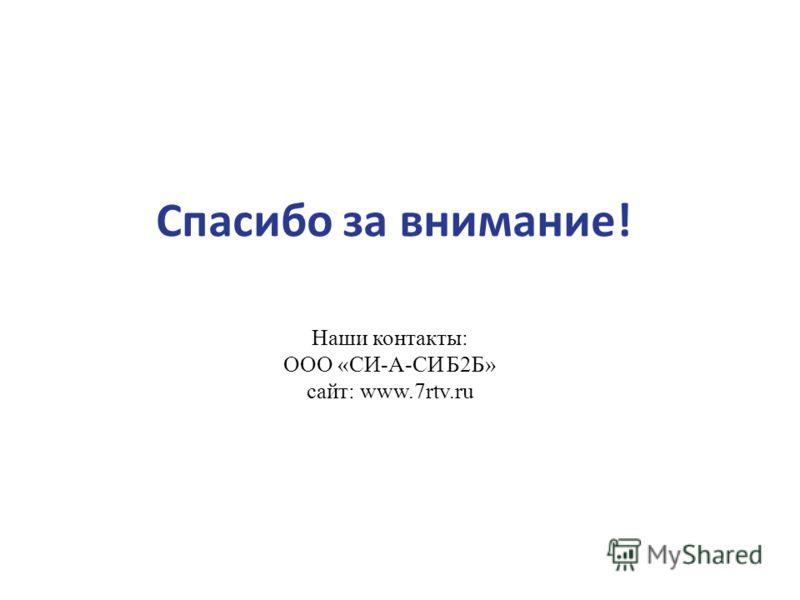 Спасибо за внимание! Наши контакты: ООО «СИ-А-СИ Б2Б» сайт: www.7rtv.ru