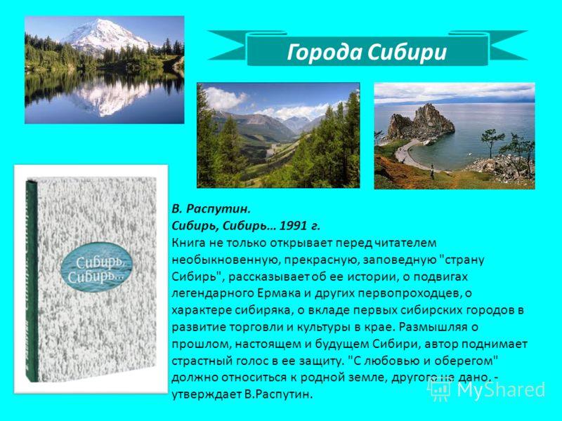 В. Распутин. Сибирь, Сибирь… 1991 г. Книга не только открывает перед читателем необыкновенную, прекрасную, заповедную
