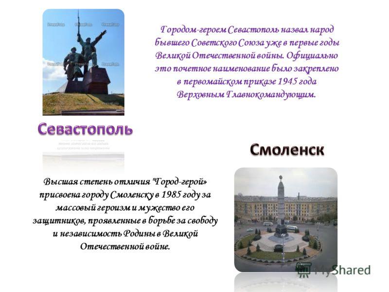 Городом-героем Севастополь назвал народ бывшего Советского Союза уже в первые годы Великой Отечественной войны. Официально это почетное наименование было закреплено в первомайском приказе 1945 года Верховным Главнокомандующим. Высшая степень отличия