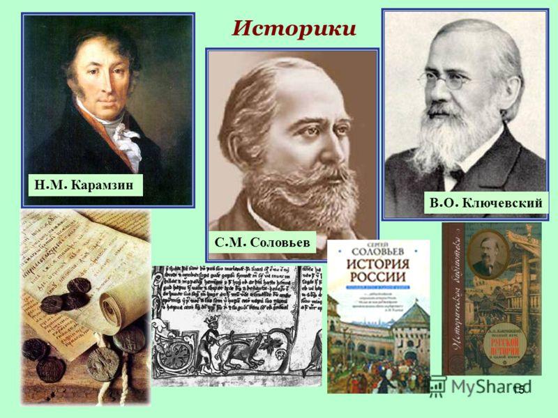 15 Н. М. Карамзин Историки С. М. Соловьев В. О. Ключевский