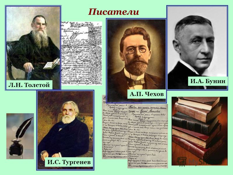 17 А.П. Чехов И.А. Бунин Л.Н. Толстой И.С. Тургенев Писатели