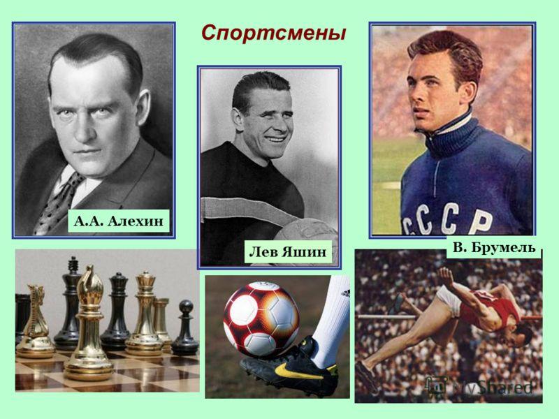 23 А.А. Алехин Спортсмены В. Брумель Лев Яшин
