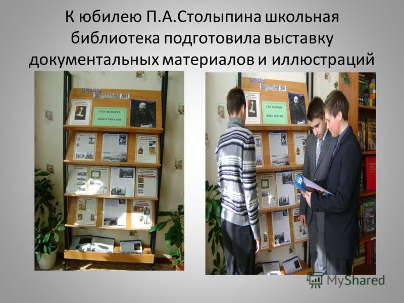 К юбилею П.А.Столыпина школьная библиотека подготовила выставку документальных материалов и иллюстраций