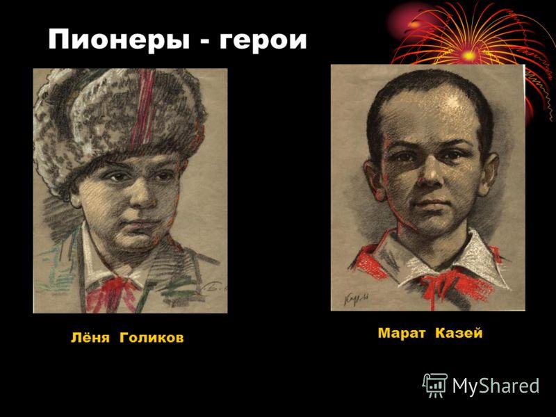 Пионеры - герои Лёня Голиков Марат Казей