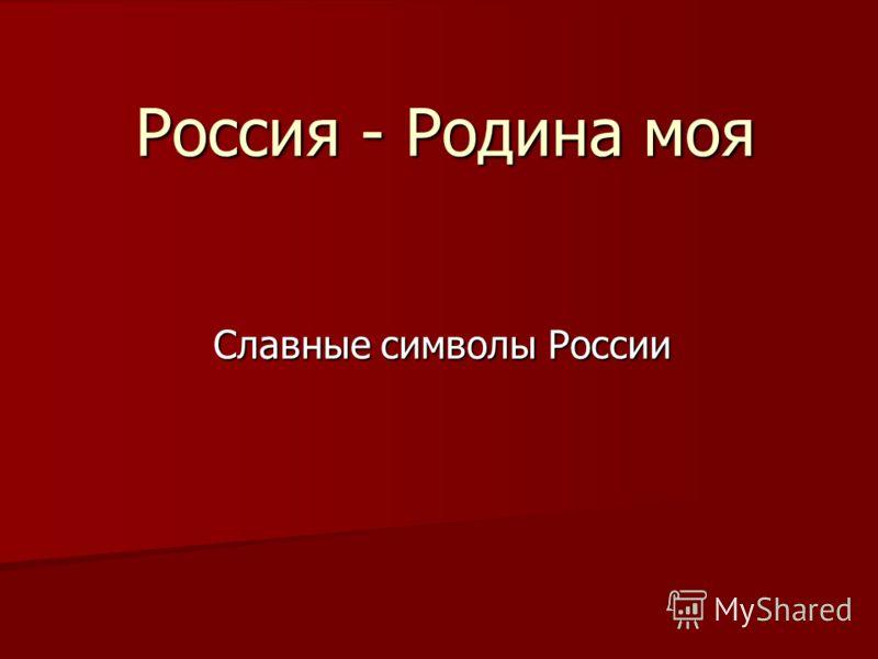 Россия - Родина моя Славные символы России