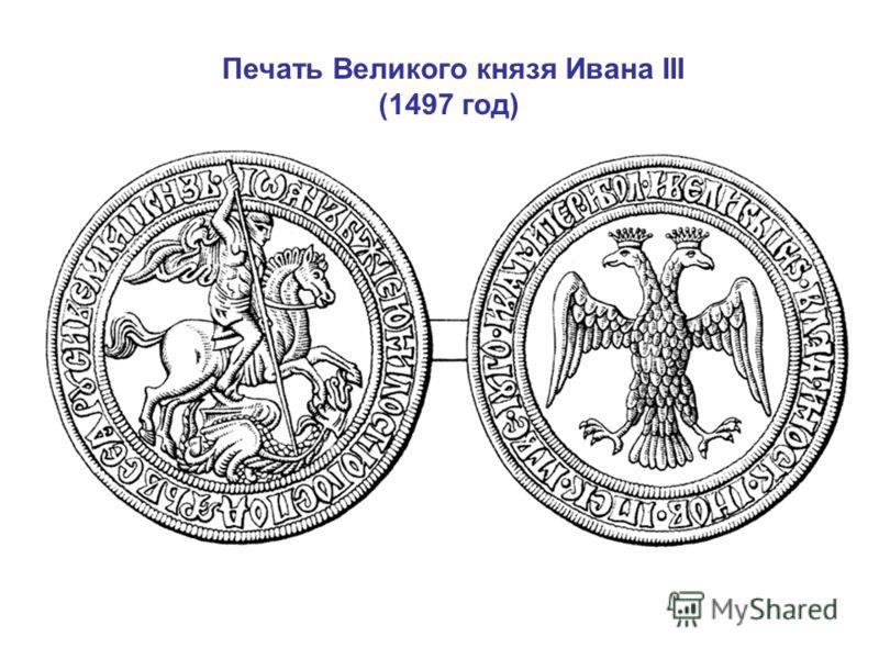 Печать Великого князя Ивана III (1497 год)